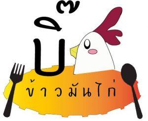LOGO ร้านบิ๊กข้าวมันไก่