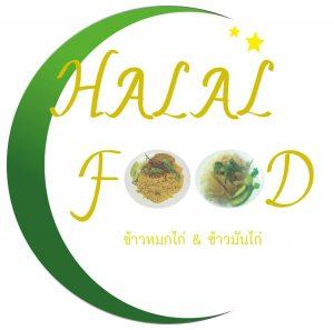 LOGO ร้าน Halal Food