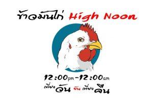 LOGO ร้านข้าวมันไก่ High Noon