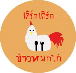 LOGO ร้านเติร์ด เติร์ด ข้าวหมกไก่