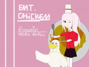 LOGO ร้านEMT.ChickeLOGO ร้านข้าวหมกไก่m ข้าวหมกไก่