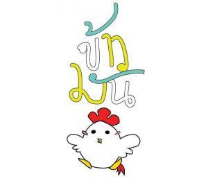 LOGO ร้านมันไก่